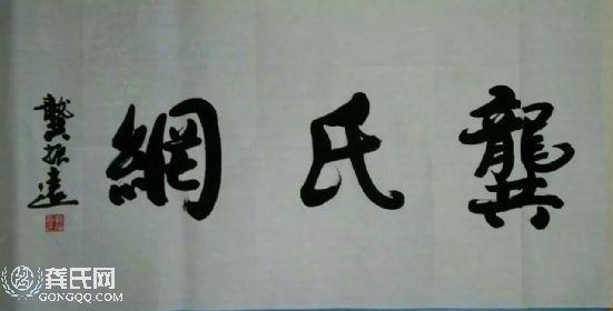 陕西秦风书画院副院长龚振远亲自为龚氏网题字