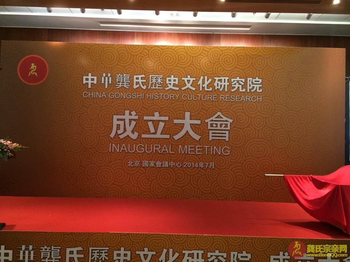 中华龚氏历史文化研究院成立大会